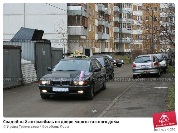 Свадебный автомобиль во дворе многоэтажного дома., эксклюзивное фото № 4070, снято 12 ноября 2005 г. (c) Ирина Терентьева / Фотобанк Лори