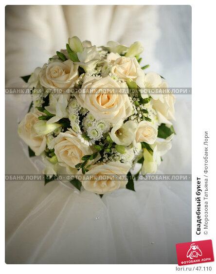 Свадебный букет, фото № 47110, снято 17 февраля 2007 г. (c) Морозова Татьяна / Фотобанк Лори