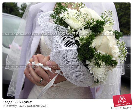 Свадебный букет, фото № 120662, снято 3 сентября 2005 г. (c) Losevsky Pavel / Фотобанк Лори