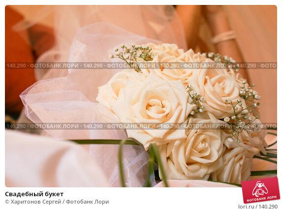Свадебный букет, фото № 140290, снято 2 ноября 2007 г. (c) Харитонов Сергей / Фотобанк Лори