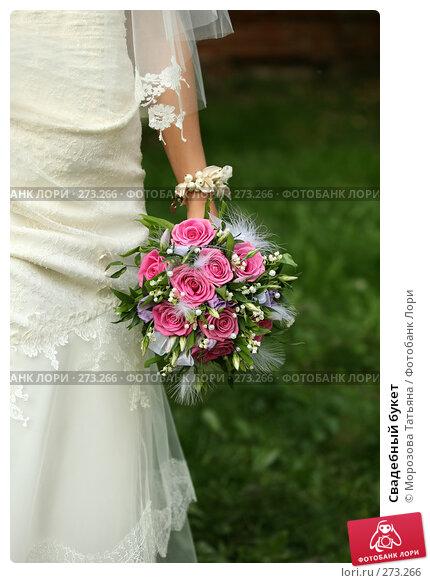 Свадебный букет, фото № 273266, снято 29 сентября 2007 г. (c) Морозова Татьяна / Фотобанк Лори