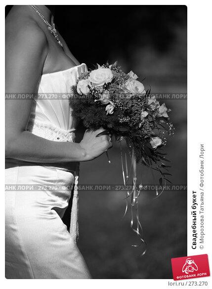 Свадебный букет, фото № 273270, снято 25 августа 2007 г. (c) Морозова Татьяна / Фотобанк Лори