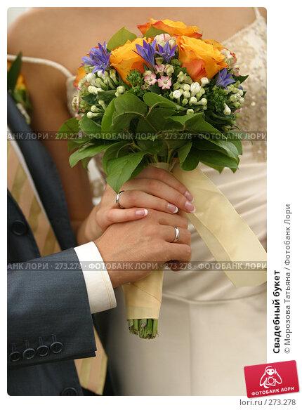 Свадебный букет, фото № 273278, снято 24 февраля 2017 г. (c) Морозова Татьяна / Фотобанк Лори