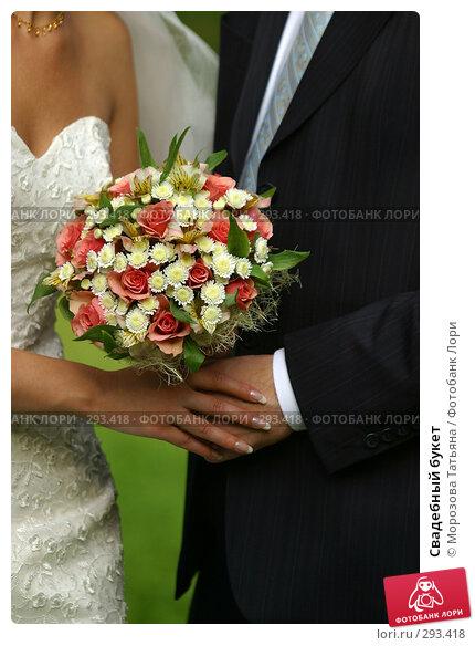 Свадебный букет, фото № 293418, снято 11 августа 2006 г. (c) Морозова Татьяна / Фотобанк Лори