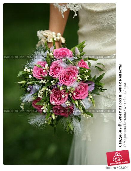 Свадебный букет из роз в руках невесты, фото № 92094, снято 29 сентября 2007 г. (c) Морозова Татьяна / Фотобанк Лори