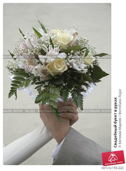 Купить «Свадебный букет в руках», фото № 50222, снято 28 апреля 2007 г. (c) Евгений Мареев / Фотобанк Лори