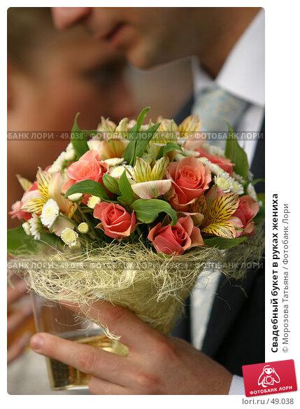 Свадебный букет в руках жениха, фото № 49038, снято 11 августа 2006 г. (c) Морозова Татьяна / Фотобанк Лори