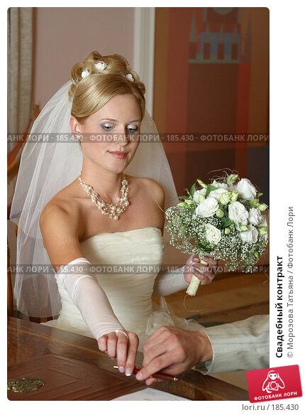 Свадебный контракт, фото № 185430, снято 24 мая 2017 г. (c) Морозова Татьяна / Фотобанк Лори