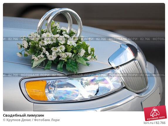 Купить «Свадебный лимузин», фото № 82766, снято 31 июля 2007 г. (c) Крупнов Денис / Фотобанк Лори
