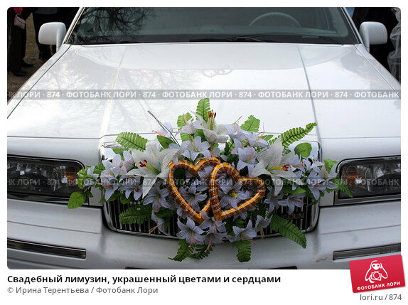 Свадебный лимузин, украшенный цветами и сердцами, фото № 874, снято 19 ноября 2005 г. (c) Ирина Терентьева / Фотобанк Лори