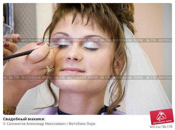 Свадебный макияж, фото № 36170, снято 14 июля 2006 г. (c) Саломатов Александр Николаевич / Фотобанк Лори