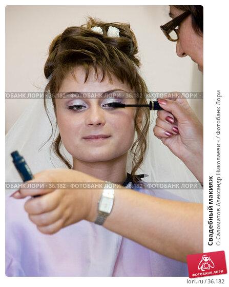 Свадебный макияж, фото № 36182, снято 14 июля 2006 г. (c) Саломатов Александр Николаевич / Фотобанк Лори