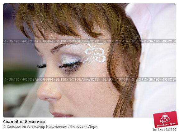 Купить «Свадебный макияж», фото № 36190, снято 14 июля 2006 г. (c) Саломатов Александр Николаевич / Фотобанк Лори