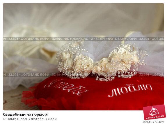 Свадебный натюрморт, фото № 32694, снято 29 января 2006 г. (c) Ольга Шаран / Фотобанк Лори
