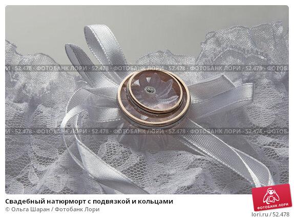 Свадебный натюрморт с подвязкой и кольцами, фото № 52478, снято 3 июня 2007 г. (c) Ольга Шаран / Фотобанк Лори