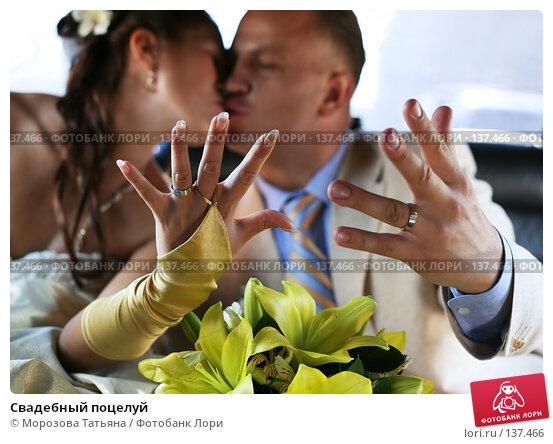 Купить «Свадебный поцелуй», фото № 137466, снято 22 сентября 2007 г. (c) Морозова Татьяна / Фотобанк Лори