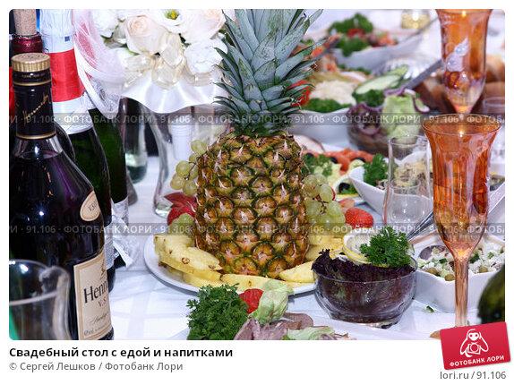 Свадебный стол с едой и напитками, фото № 91106, снято 29 сентября 2007 г. (c) Сергей Лешков / Фотобанк Лори
