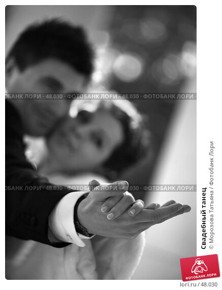 Свадебный танец, фото № 48030, снято 14 апреля 2007 г. (c) Морозова Татьяна / Фотобанк Лори