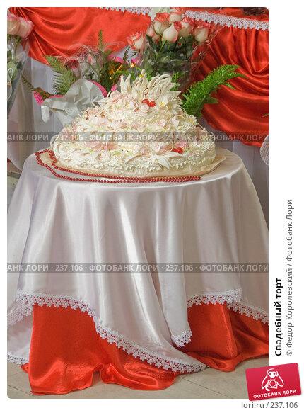 Свадебный торт, фото № 237106, снято 28 марта 2008 г. (c) Федор Королевский / Фотобанк Лори