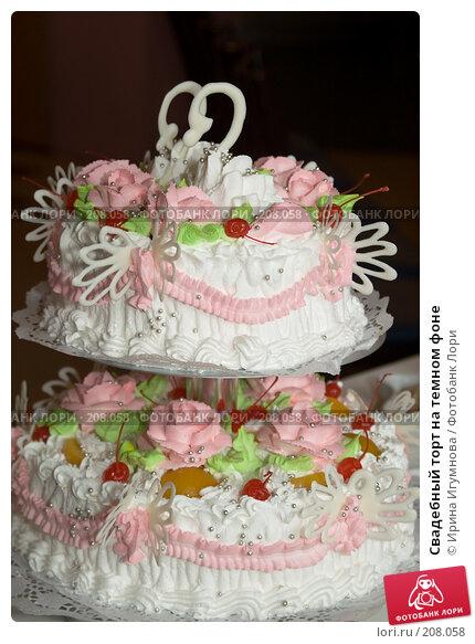 Свадебный торт на темном фоне, фото № 208058, снято 4 июня 2007 г. (c) Ирина Игумнова / Фотобанк Лори