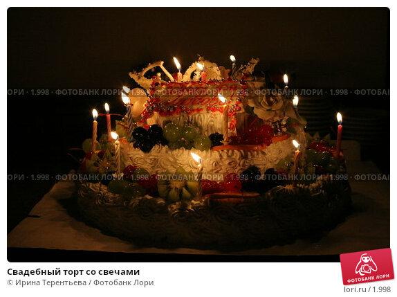 Свадебный торт со свечами, эксклюзивное фото № 1998, снято 19 августа 2005 г. (c) Ирина Терентьева / Фотобанк Лори