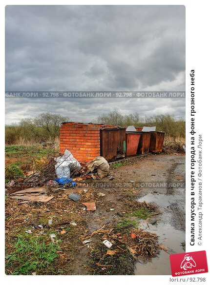 Свалка мусора в черте города на фоне грозного неба, фото № 92798, снято 22 июля 2017 г. (c) Александр Тараканов / Фотобанк Лори