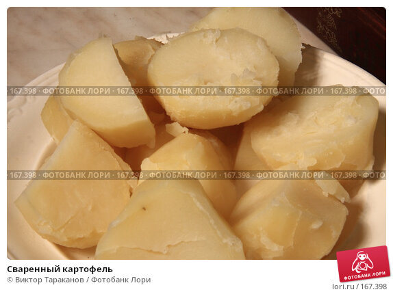 Сваренный картофель, эксклюзивное фото № 167398, снято 5 января 2008 г. (c) Виктор Тараканов / Фотобанк Лори