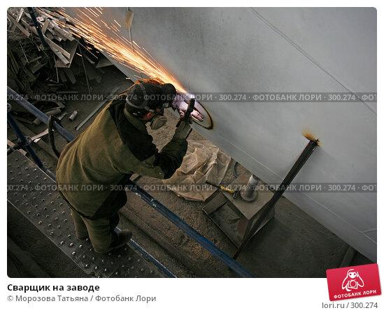 Сварщик на заводе, фото № 300274, снято 23 мая 2008 г. (c) Морозова Татьяна / Фотобанк Лори