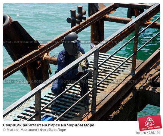 Сварщик работает на пирсе на Черном море, фото № 286194, снято 3 мая 2008 г. (c) Михаил Малышев / Фотобанк Лори
