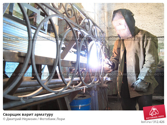 Сварщик варит арматуру, эксклюзивное фото № 312426, снято 15 августа 2007 г. (c) Дмитрий Неумоин / Фотобанк Лори