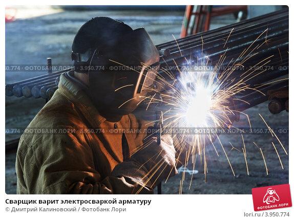 Купить «Сварщик варит электросваркой арматуру», фото № 3950774, снято 18 октября 2012 г. (c) Дмитрий Калиновский / Фотобанк Лори