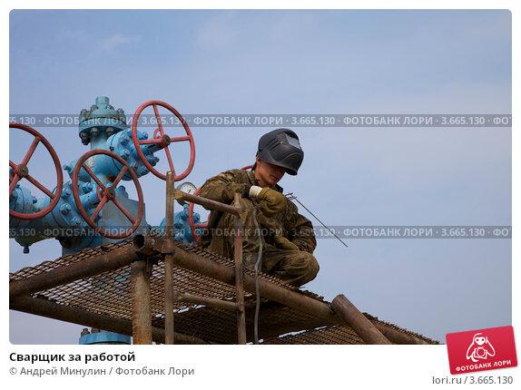 Сварщик за работой (2012 год). Редакционное фото, фотограф Андрей Минулин / Фотобанк Лори