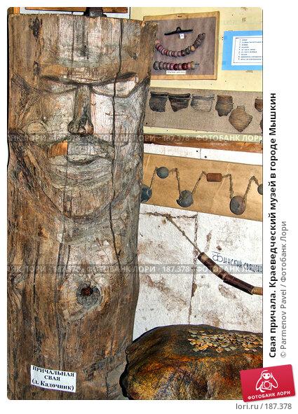 Свая причала. Краеведческий музей в городе Мышкин, фото № 187378, снято 3 января 2008 г. (c) Parmenov Pavel / Фотобанк Лори