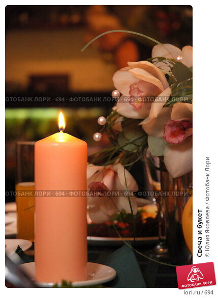 Свеча и букет, фото № 694, снято 3 сентября 2005 г. (c) Юлия Яковлева / Фотобанк Лори