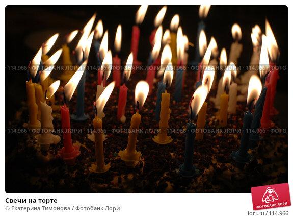 Свечи на торте, фото № 114966, снято 28 октября 2007 г. (c) Екатерина Тимонова / Фотобанк Лори