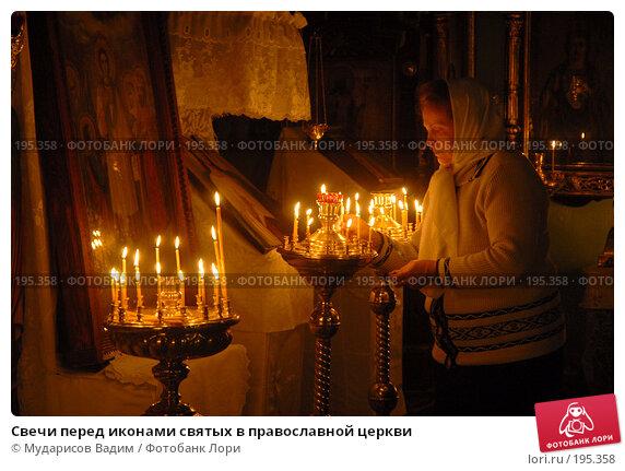 Свечи перед иконами святых в православной церкви, фото № 195358, снято 7 января 2008 г. (c) Мударисов Вадим / Фотобанк Лори