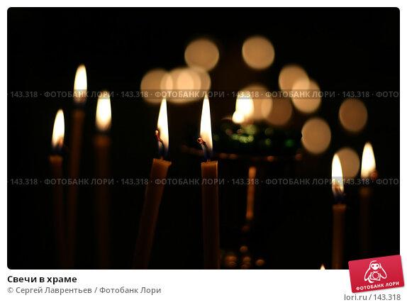 Свечи в храме, фото № 143318, снято 18 июля 2004 г. (c) Сергей Лаврентьев / Фотобанк Лори