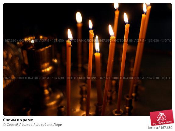 Свечи в храме, фото № 167630, снято 24 ноября 2007 г. (c) Сергей Лешков / Фотобанк Лори