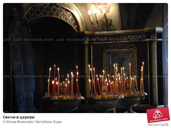 Свечи в церкви, фото № 3678, снято 30 апреля 2006 г. (c) Юлия Яковлева / Фотобанк Лори