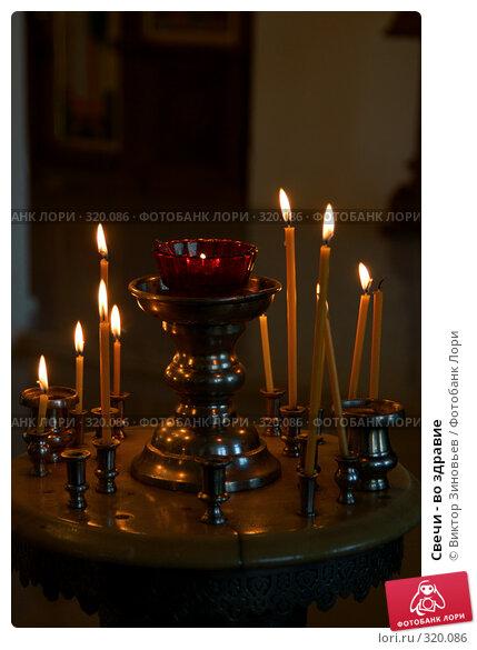Свечи - во здравие, фото № 320086, снято 27 октября 2016 г. (c) Виктор Зиновьев / Фотобанк Лори