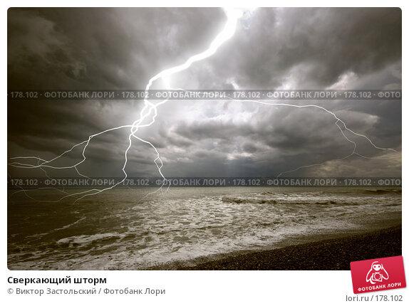 Сверкающий шторм, фото № 178102, снято 14 сентября 2007 г. (c) Виктор Застольский / Фотобанк Лори