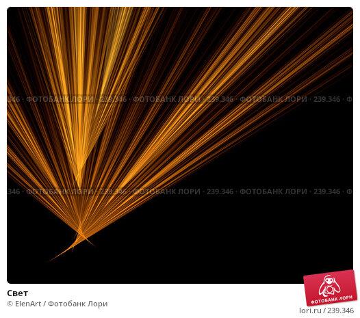 Купить «Свет», иллюстрация № 239346 (c) ElenArt / Фотобанк Лори