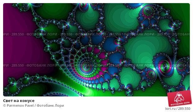 Свет на конусе, иллюстрация № 289550 (c) Parmenov Pavel / Фотобанк Лори