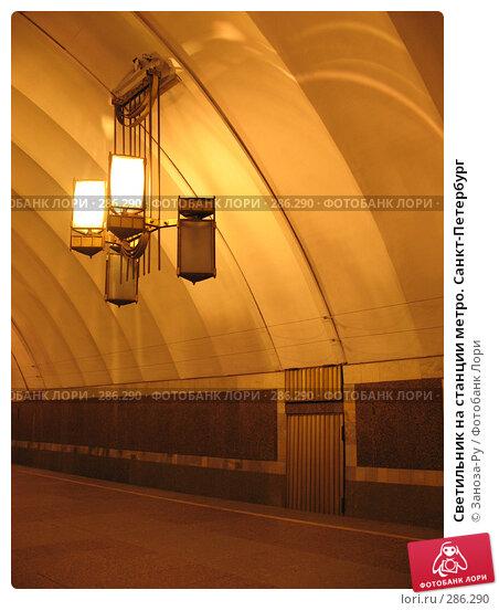 Светильник на станции метро. Санкт-Петербург, фото № 286290, снято 11 мая 2008 г. (c) Заноза-Ру / Фотобанк Лори