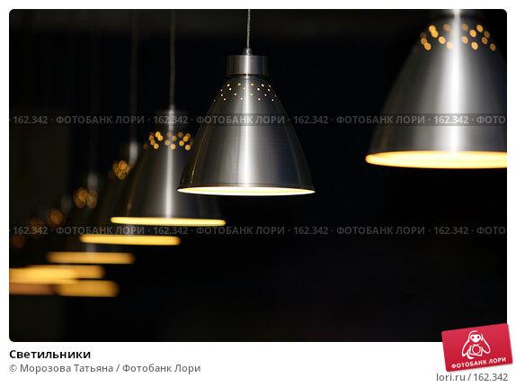Купить «Светильники», фото № 162342, снято 22 декабря 2007 г. (c) Морозова Татьяна / Фотобанк Лори