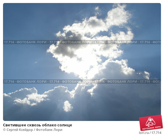 Светившее сквозь облако солнце, фото № 17714, снято 22 июня 2006 г. (c) Сергей Ксейдор / Фотобанк Лори
