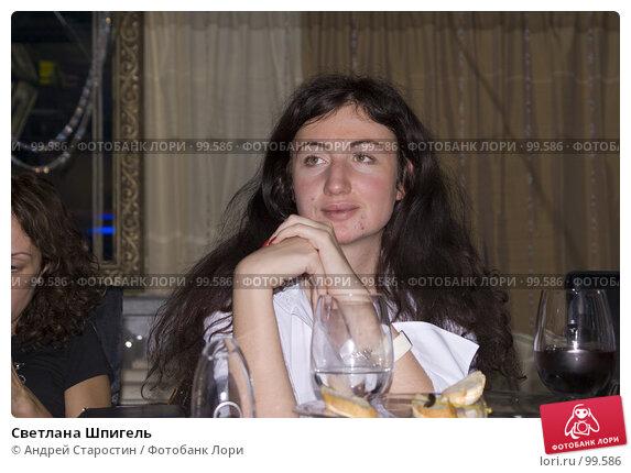 Светлана Шпигель, фото № 99586, снято 17 октября 2007 г. (c) Андрей Старостин / Фотобанк Лори