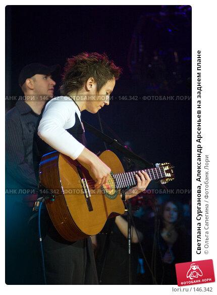 Светлана Сурганова, Александр Арсеньев на заднем плане, фото № 146342, снято 29 января 2007 г. (c) Ольга Сапегина / Фотобанк Лори