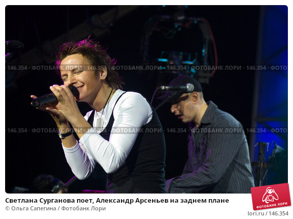 Светлана Сурганова поет, Александр Арсеньев на заднем плане, фото № 146354, снято 29 января 2007 г. (c) Ольга Сапегина / Фотобанк Лори