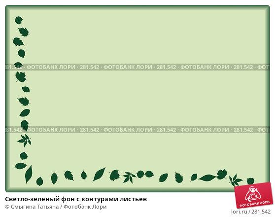 Светло-зеленый фон с контурами листьев, фото № 281542, снято 10 декабря 2016 г. (c) Смыгина Татьяна / Фотобанк Лори